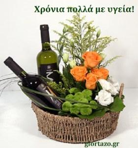 Ευχές σε εικόνες για ονομαστικές εορτές και γενέθλια……..giortazo.gr