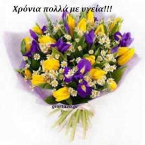 Χρόνια πολλά με υγεία!!!