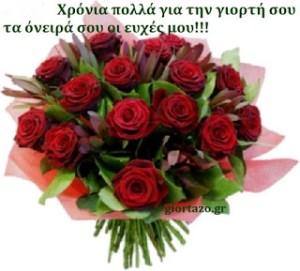 Read more about the article Ευχές ονομαστικές εορτής σε εικόνες