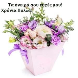 Read more about the article Διαφορες ευχές σε εικόνες . Γενέθλια και ονομαστικές εορτές.