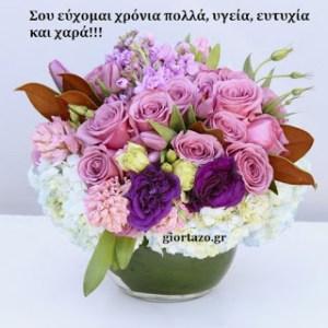 Σου εύχομαι χρόνια πολλά, υγεία, ευτυχία και χαρά.