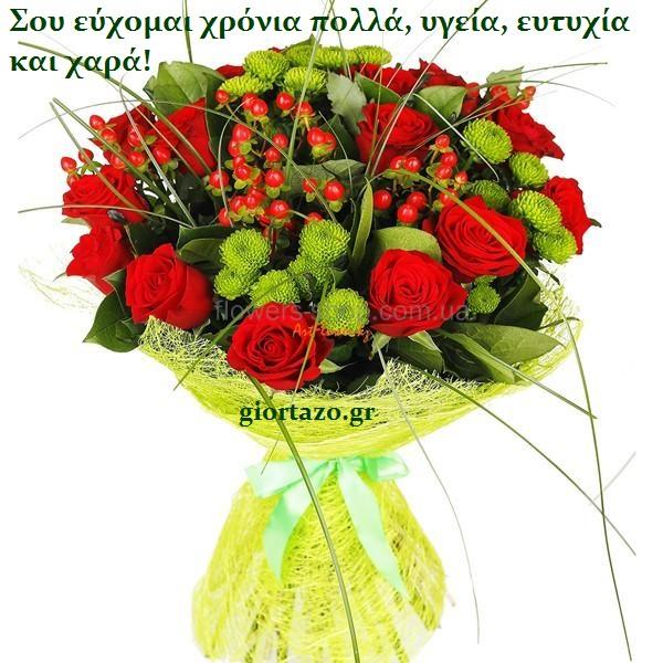 Σου εύχομαι χρόνια πολλά, υγεία, ευτυχία και χαρά giortazo