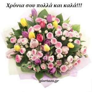 Χρόνια σου πολλά και καλά!!!