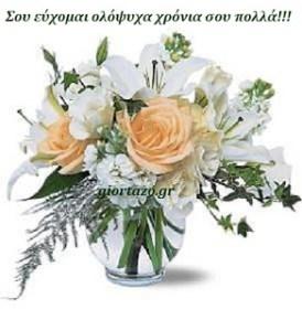 Σου εύχομαι ολόψυχα χρόνια σου πολλά!!!