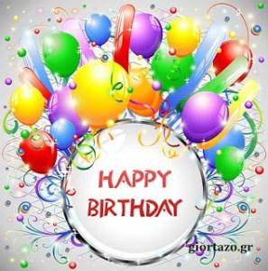 happy birthday….giortazo.gr