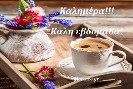 Καλημέρα και καλή βδομάδα….giortazo.gr