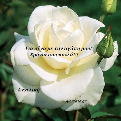για σενα με την αγαπη μου