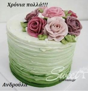 Χρόνια πολλά Ανδρούλα……..giortazo.gr