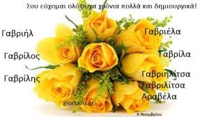 Ευχές για:Γαβριήλ, Γαβρίλος, Γαβρίλης, Γαβριέλα, Γαβρίλα, Γαβριηλίτσα, Γαβριλίτσα, Αραβέλα  8 Νοεμβρίου