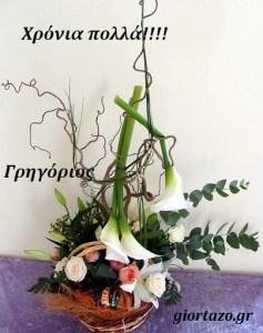 Ευχές για:Γρηγόρης, Γρηγόριος, Γόλης, Γρηγορία …..giortazo.gr