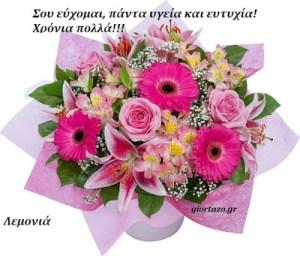 Ευχές για την Λεμονιά.21 Νοεμβρίου…giortazo.gr