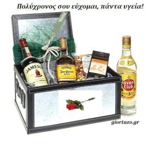 Ευχές για άντρες…giortazo.gr