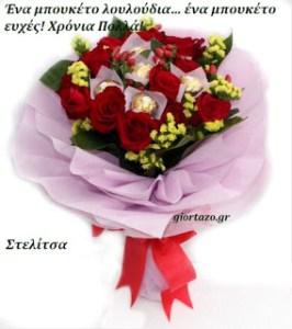 Read more about the article Στέργιος,Στεργιανή, Στεργιούλα!