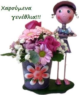 Read more about the article Χαρούμενα γενέθλια
