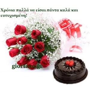 Χρόνια πολλά να είσαι πάντα καλά και ευτυχισμένη!
