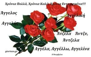 Ευχές για:  Άγγελος, Αγγελής, Αγγελική, Άντζελα, Άτζελα, Άντζυ, Αγγέλα, Αγγέλλω, Αγγελίνα.  8 Νοεμβρίου & 25 Μαρτίου