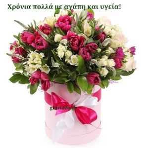 Read more about the article Χρόνια πολλά με αγάπη και υγεία!