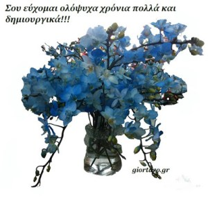 Ευχές ονομαστικής εορτής και γενεθλίων σε εικόνες…..giortazo.gr