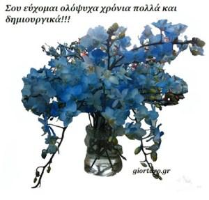 Read more about the article Ευχές ονομαστικής εορτής και γενεθλίων σε εικόνες…..giortazo.gr