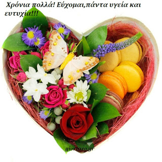 Read more about the article Ευχές γενεθλίων και ονομαστικής εορτής……giortazo.gr