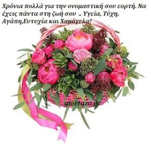 Διάφορες ευχές σε εικόνες με τούρτες και λουλούδια…giortazo.gr