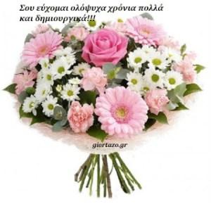 Διάφορες ευχές σε εικόνες…..giortazo.gr