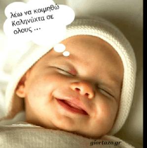 Καληνύχτα….giortazo.gr