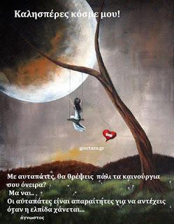 Καλησπέρες σε εικόνες. giortazo.gr