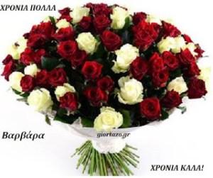Ευχές για Βαρβάρα, Ρούλα, Ρίτσα, Βαρβάρω, Βαρβαρούλα, Βαρβαρίτσα