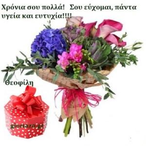 Ευχές για:Θεοφίλη, Θεοφιλίτσα, Φιλιώ, Φιλίτσα….giortazo.gr