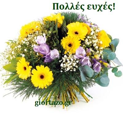 Ευχές σε εικόνες για ονομαστικές εορτές και γενέθλια….giortazo.gr