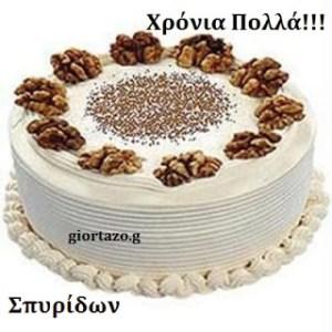 Eυχές για:Σπυρίδων, Σπυρίδωνας, Σπύρος, Σπυρέτος, Σπυράκης, Σπυράκος, Σπήλιος, Σπυριδούλα, Σπυρούλα, Σπυρέτα, Σπυρίνα, Σπυρίδινα, Λούλα.  12 Δεκεμβρίου ..giortazo.gr
