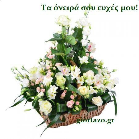 Ευχές γιορτής σε εικόνες…giortazo.gr