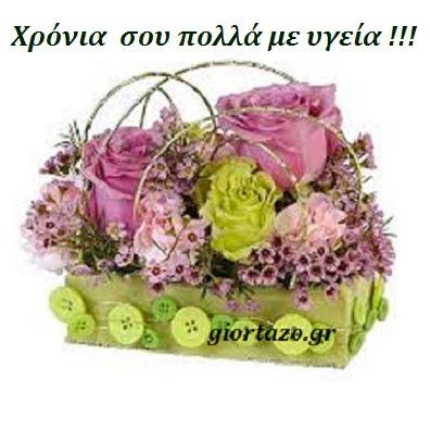 Ευχές για ονομαστικές εορτές και γενέθλια.Εικόνες με λόγια….giortazo.gr