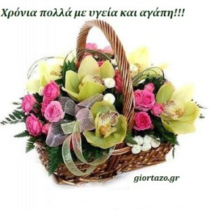 Kαλάθια λουλουδιών  για γιορτές και γενέθλια  με ευχές…..giort;azo.gr