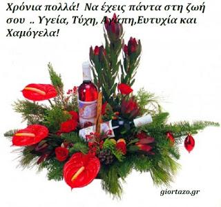 Read more about the article Eυχές για ονομαστική εορτή και γενέθλια….giortazo.gr