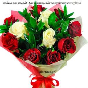 Ευχές σε εικόνες για ονομαστικές εορτές και γενέθλια…..giortazo.gr