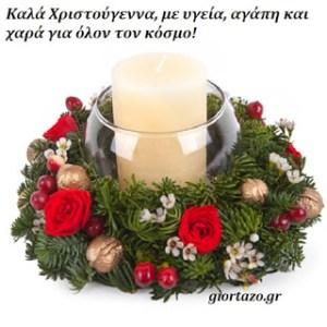 Ευχές Χριστουγέννων σε εικόνες…….giortazo.gr