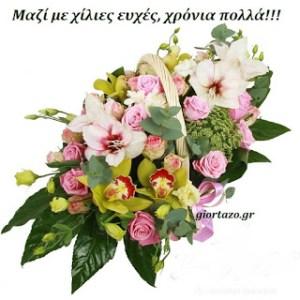 Ευχές για γενέθλια και ονομαστικές εορτές….giortazo.gr