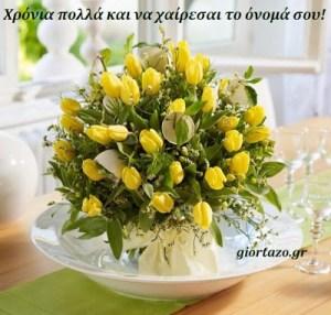 Read more about the article Ευχές για εορτάζοντες σε εικόνες……giortazo.gr