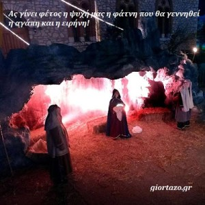 Read more about the article Χριστουγεννιάτικες ευχές σε εικόνες……giortazo.gr