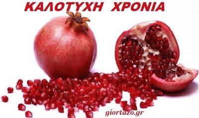 Ευχές Πρωτοχρονιάς σε εικόνες…..giortazo.gr