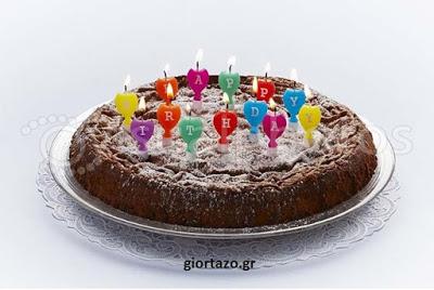 happy birthday( Λουλούδια και τούρτες γενεθλίων)…giortazo.gr