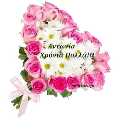 Χρόνια πολλά Αντωνία!……giortazo.gr