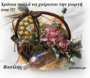 Read more about the article Χρόνια πολλά Βασίλη!….giortazo.gr