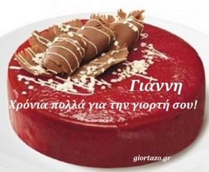 Read more about the article Γιάννη χρόνια πολλά!!!