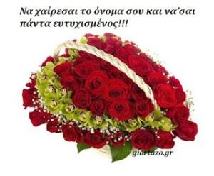Read more about the article Ευχές ονομαστικής εορτής με λουλούδια….giortazo.gr