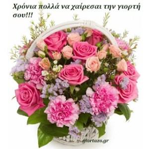 Ευχές ονομαστικής εορτής και γενεθλίων  με εικόνες…giortazo.gr