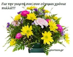 Ευχές ονομαστικής εορτής με λουλούδια……..giortazo.gr