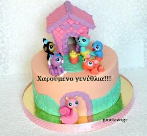 Χαρούμενα γενέθλια.Παιδική τούρτα γενεθλίων….giortazo.gr